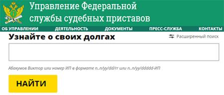 Проверка долгов в Гуково
